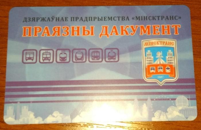 Странная коллекция Обмен, Коллекция, Предложение, Транспортная карта, С Новым Годом!!