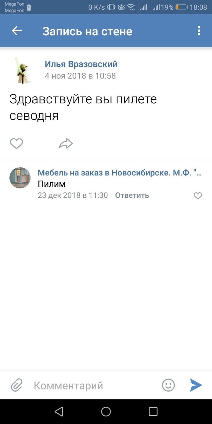 Примерно так можно представить администратора группы в тот момент Грамматика, ВКонтакте, Скриншот, Длиннопост