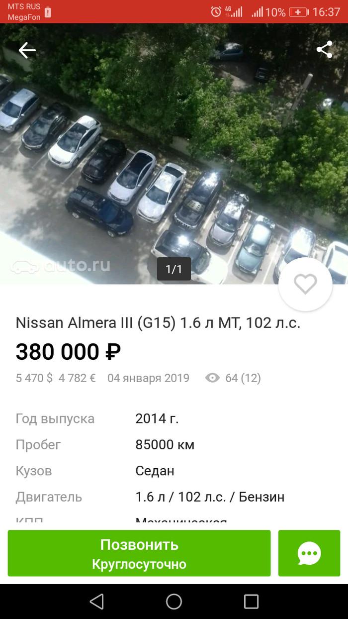 Кто-то из лиги лени продает авто.