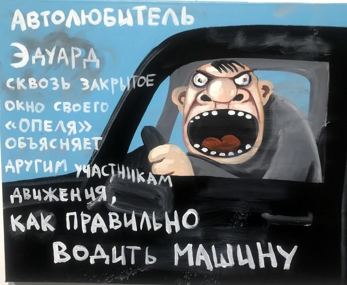 Автолюбитель Эдик