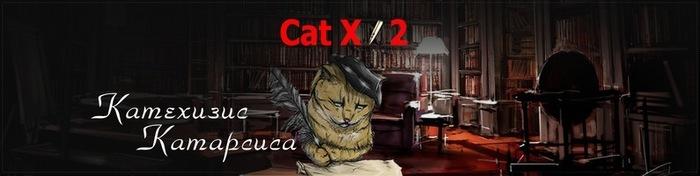 Оглавление Cat_Cat Cat_Cat, Длиннопост, История