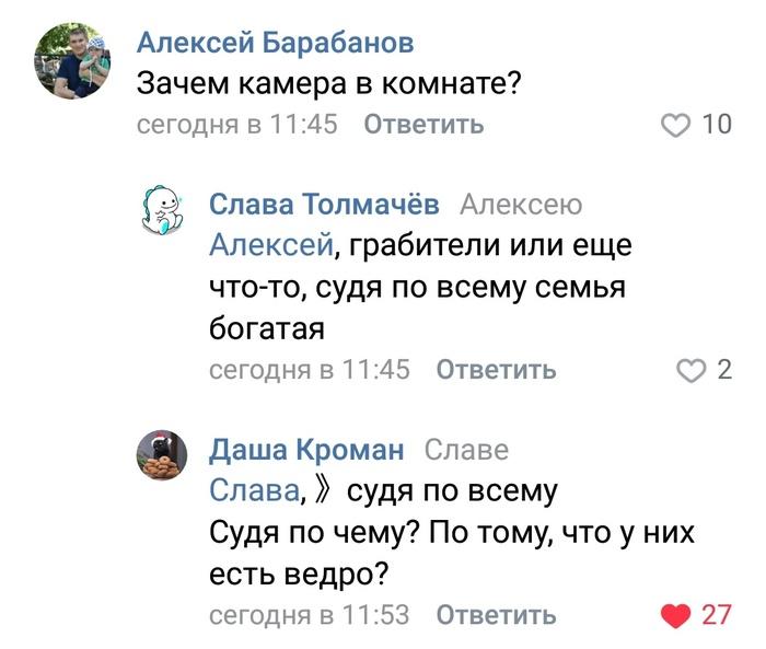 На просторах вконтакта ВКонтакте, Ведро, Скриншот, Комментарии