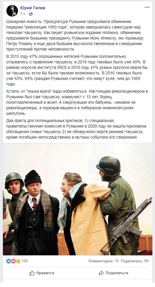 Военная прокуратура Румынии провела расследование в отношении действий Иона Илиеску. Facebook, Румыния, Чаушеску, Расследование, Политика