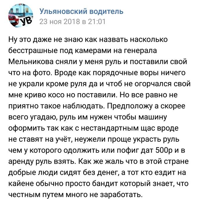Странные воры Вор, Воровство, Авто, Ульяновск, Длиннопост