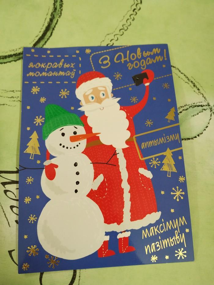 Спасибо землякам из Беларуси. АДМ Минск-- Португалия Тайный Санта, Беларусь, Португалия, Длиннопост, Отчет по обмену подарками, Обмен подарками