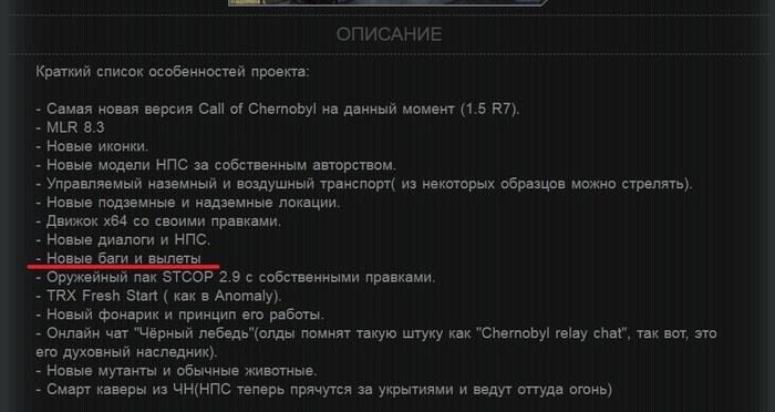 Честные разработчики Сталкер, Игры, Разработчики, Юмор
