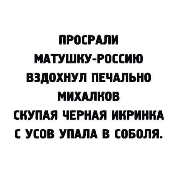 Золотой человек... Михалков, Картинки, Леонид Филатов, Сказка о Федоте стрельце, Цитаты