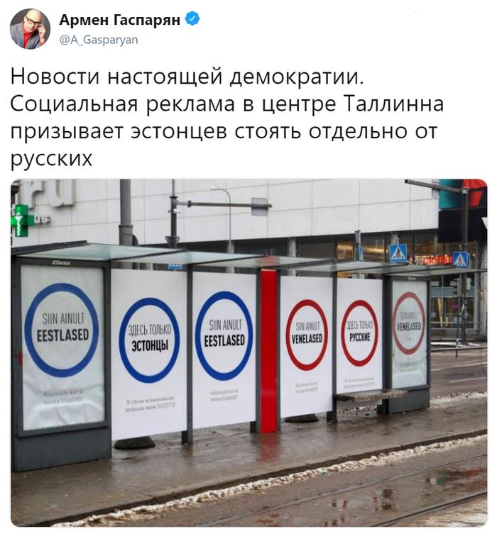 Эстония и «образцовая демократия» Общество, Политика, Эстония, Таллин, Социальная реклама, Армен Гаспарян, Twitter, Русофобия
