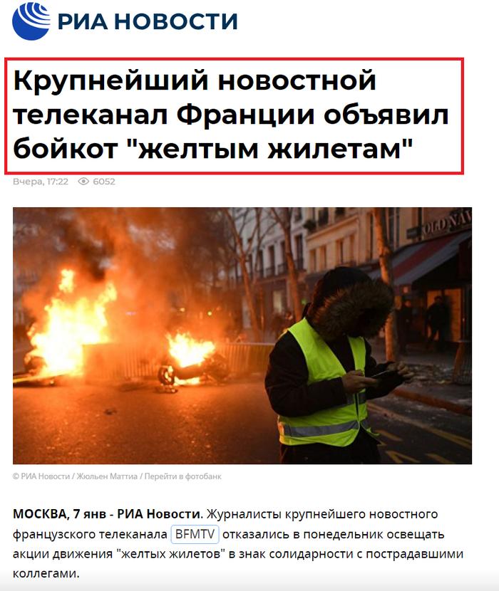 Новостной канал против главной новости? Фраинция, Политика, Желтые жилеты, Демократия, Скриншот