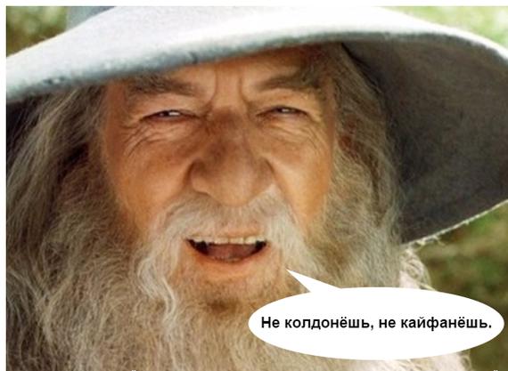 Магия почты Почта России, Домофон, Магия, Гэндальф