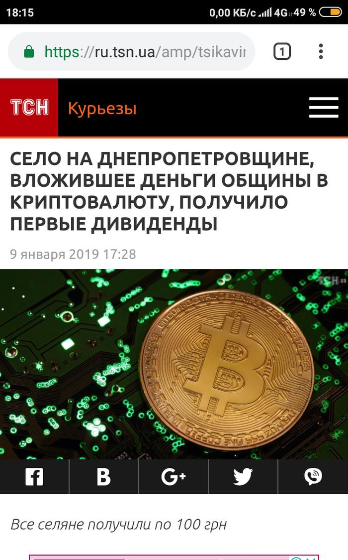 Инновации и дивиденды Инновации, Дивиденды, Украина, Криптовалюта, Бизнес