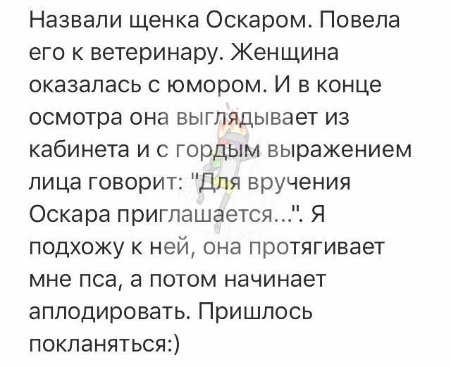 Вручение Оскара)