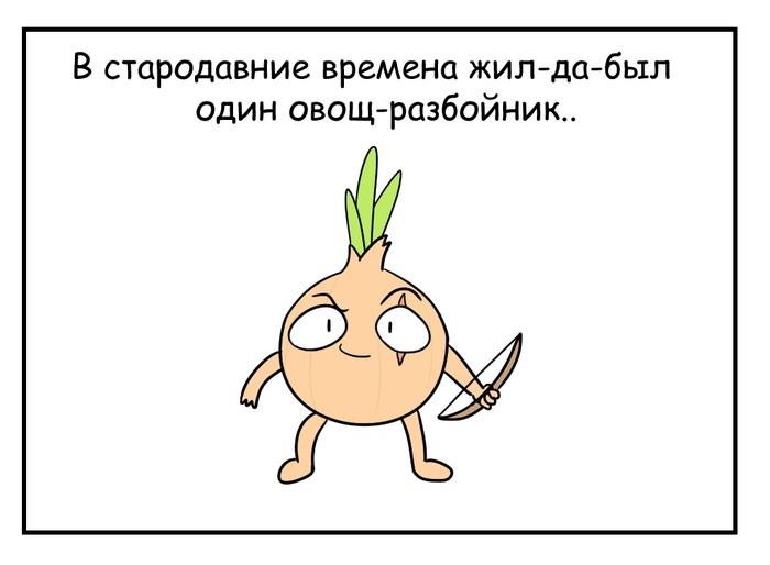 Баллада о луке Комиксы, Юмор, Лук, Woostar, Длиннопост