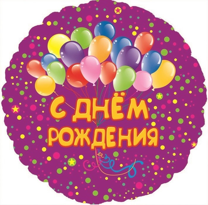 День рождения Без рейтинга, День рождения