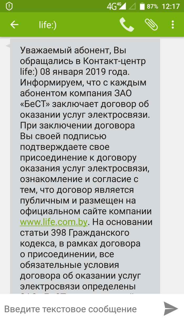 Лайф:) в Беларуси Сотовые операторы, Кручу-Верчу, Афера, Длиннопост