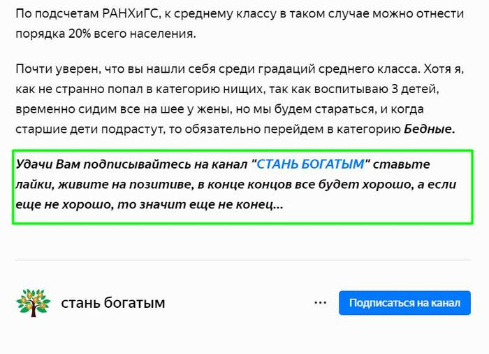 Стань богатым... Богатство, Стань богатым, Яндекс Дзен