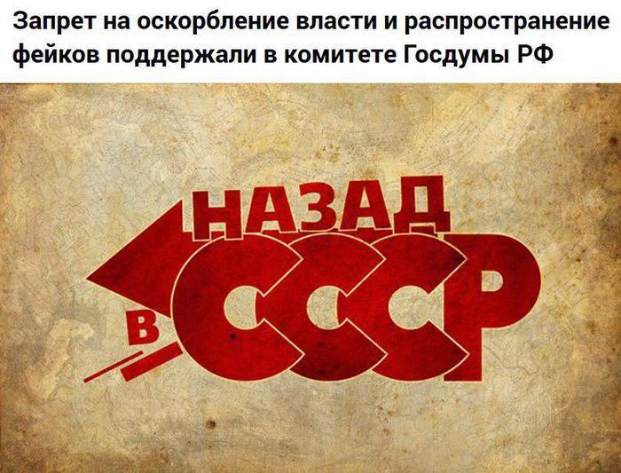 Запреты близко Политика, Госдума, Закон, Сравнение