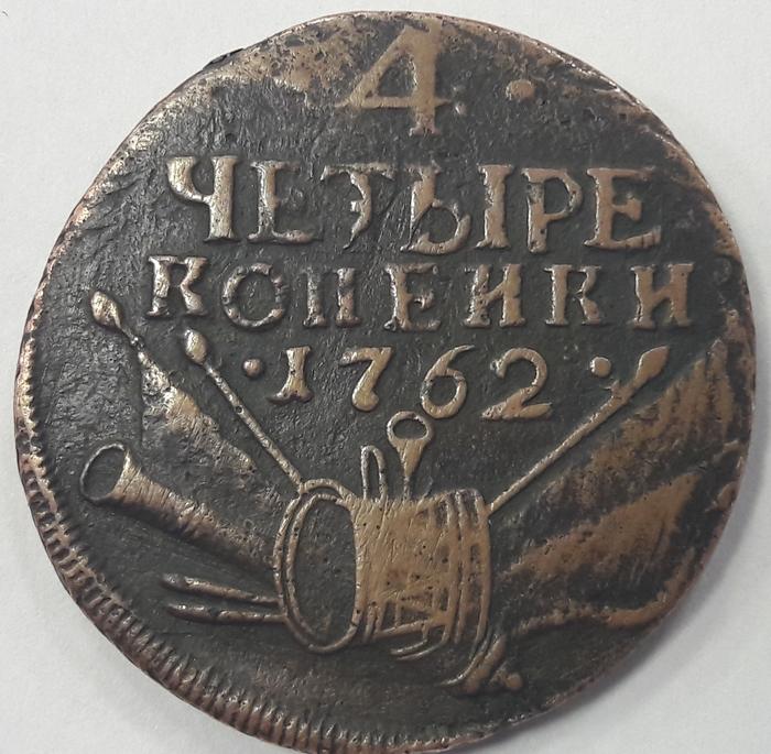 4 копейки 1762 года 1762 год, 4 копейки 1762, Петр 3