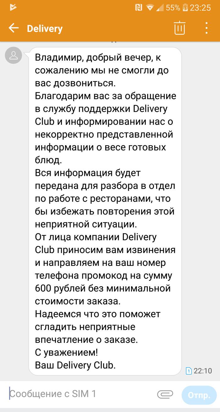 Недовес в доставке - 2 Сила Пикабу, Доставка еды, Длиннопост