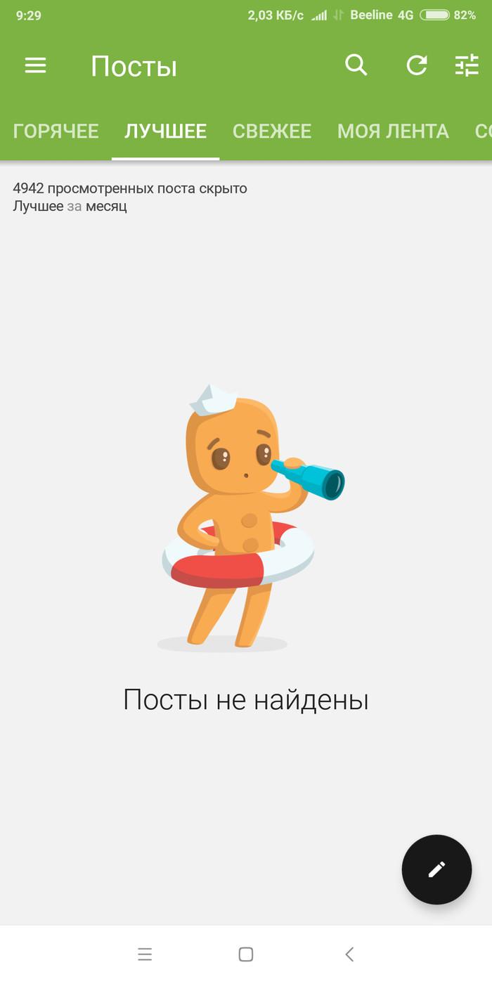 """Ошибка в """"лучшем за месяц"""" Ошибка, Приложение Пикабу, Длиннопост"""