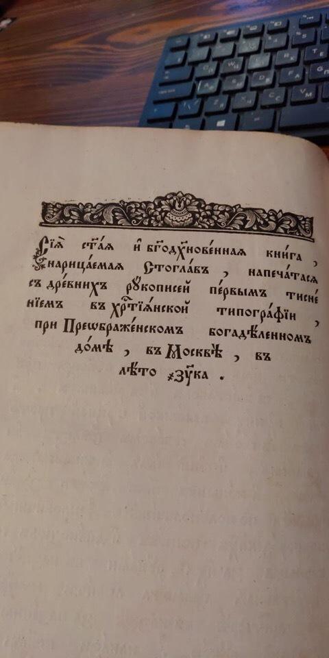 Старая книга - Глемая? Книги, Книга глемая, Старинные книги, Антиквариат, Длиннопост