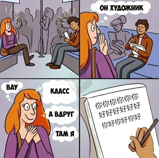 Когда учишься на востоковеда Китайский язык, Мемы, Востоковедение