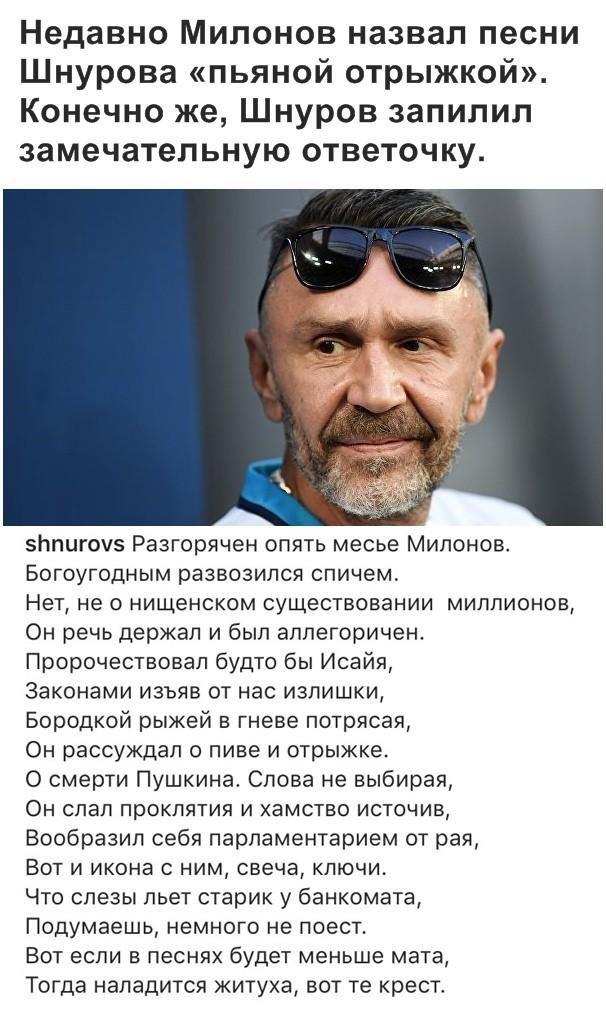 Шнуров Vs Милонов