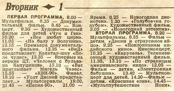 Было время... Телевидение, 90-е, 80-е, Мрак, Мат, Длиннопост
