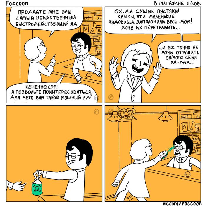 В магазине ядов Foccoon, Комиксы, Рандом, Юмор