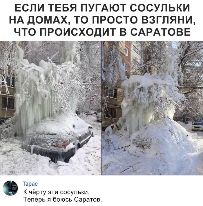 Саратов не меняется Честно украдено, Саратов