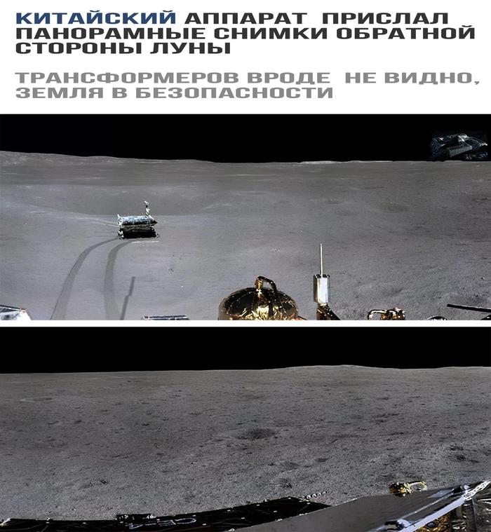 Тёмная сторона луны