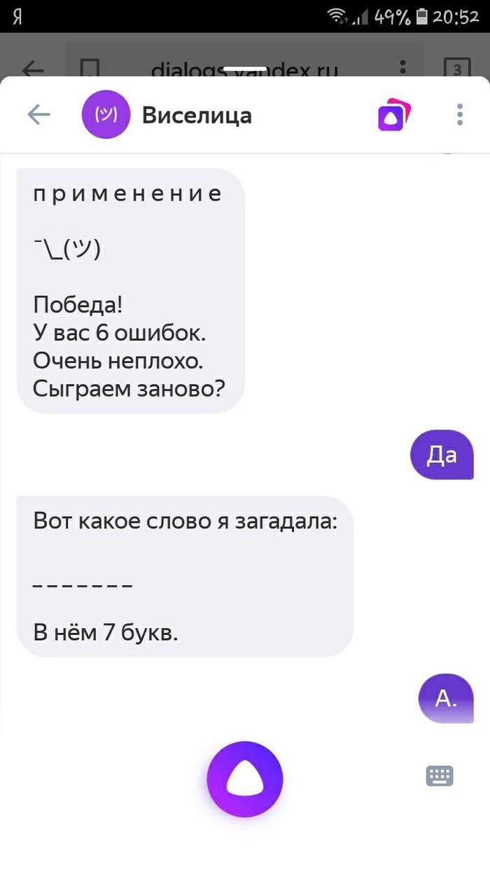 Меня обманул яндекс или как я не умею проигрывать. Юмор, Яндекс Алиса, Яндекс, Обман, Искусственный интеллект, Человечеству конец, Длиннопост