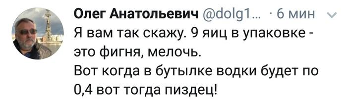 Сплюнь, Анатолич