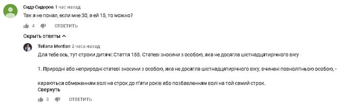 14 лет - возраст согласия на Украине.... ЗАВИДУЙТЕ Украина, Закон, Секс, Возраст согласия, Татьяна Монтян, Видео
