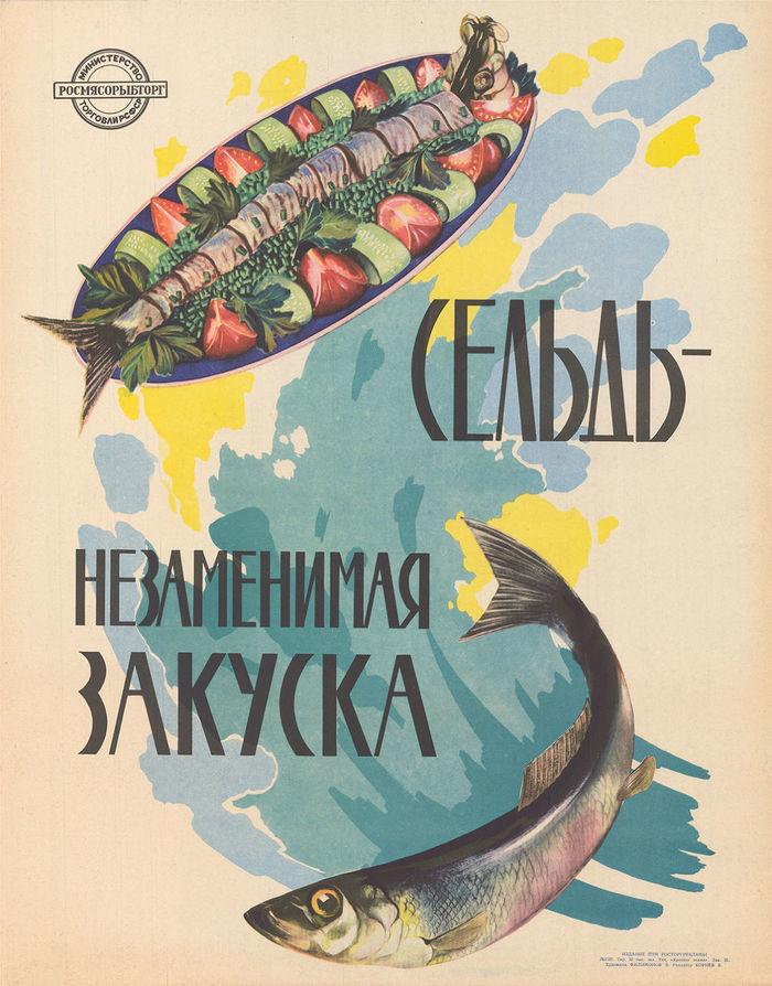 """""""Сельдь - незаменимая закуска"""", СССР, 1960-е годы. Плакат, Реклама, Закуска, Рыба, Еда, Отдых, СССР, Настроение"""
