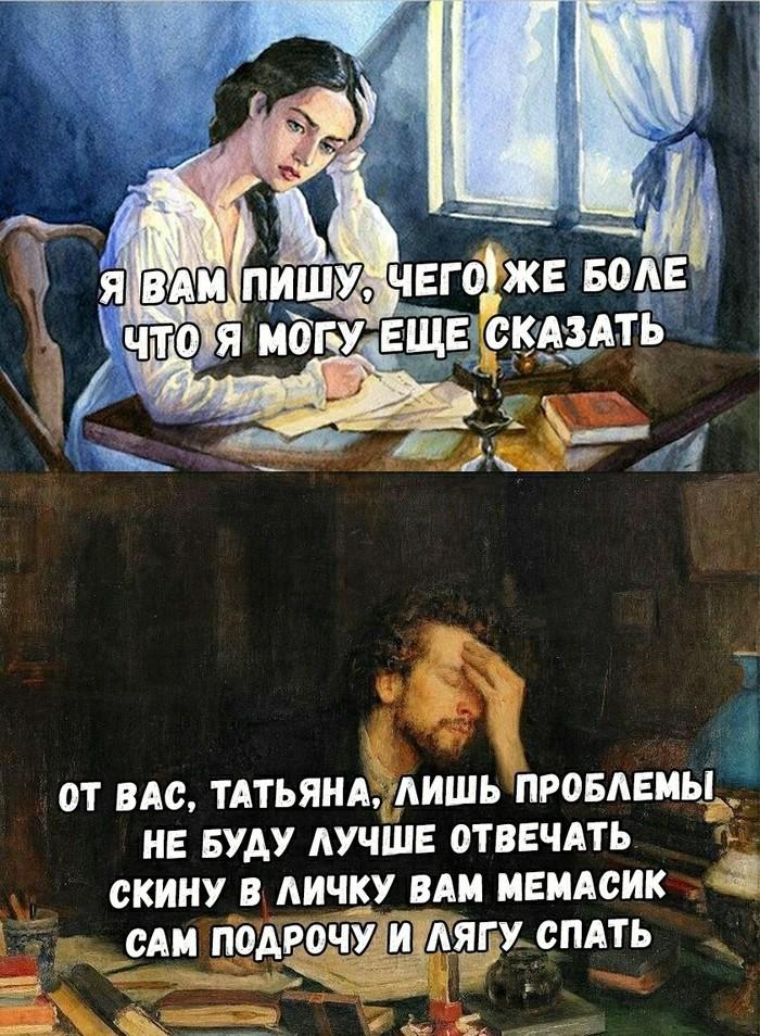 Евгений Онегин нашего времени
