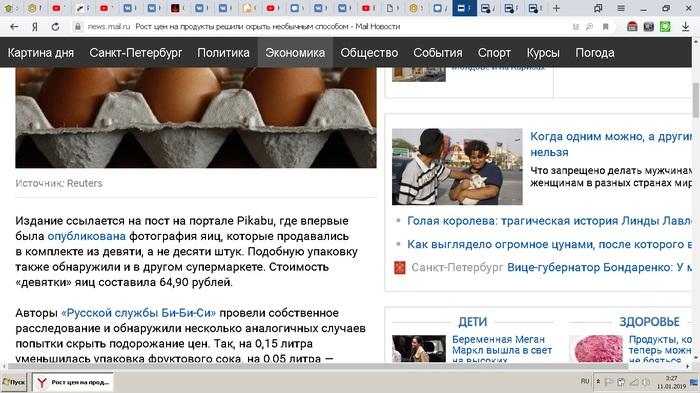 Когда благодаря Pikabu, ты узнаёшь на mail.ru о о необычном способе скрыть рост цен.