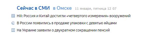 Российские новости Политика, Россия, Украина, Новости, Помойка, СМИ