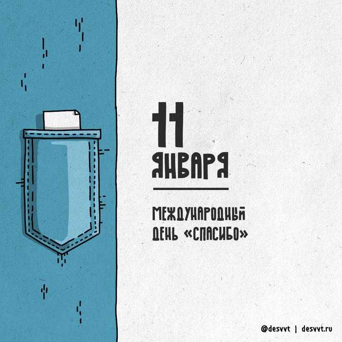 (042/366) 11 января международный день спасибо! ПроектКалендарь2, Рисунок, Иллюстрации, Спасибо, Аватарка
