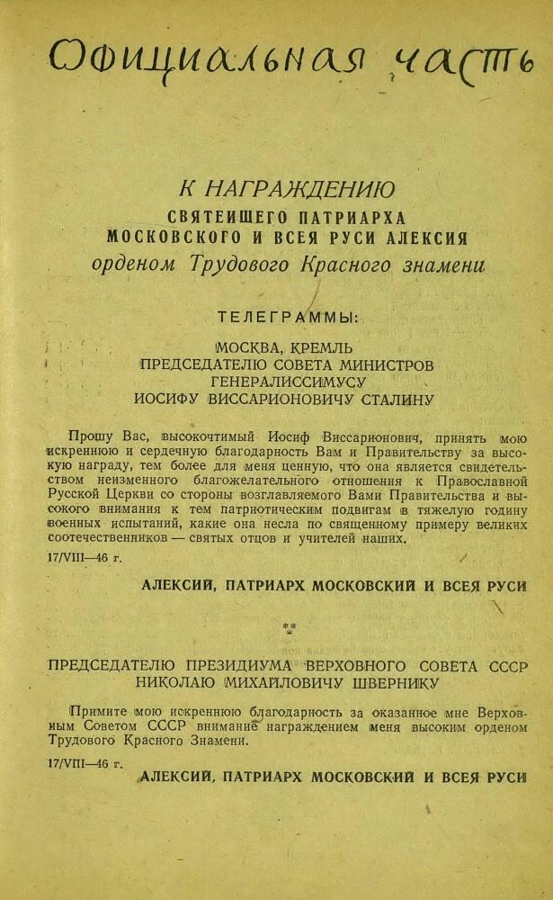 09 сентября 1946... Патриарх, РПЦ, Сталин, СССР, Телеграмма, История, Картинка с текстом, Длиннопост