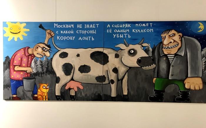 Корова и деление на регионы