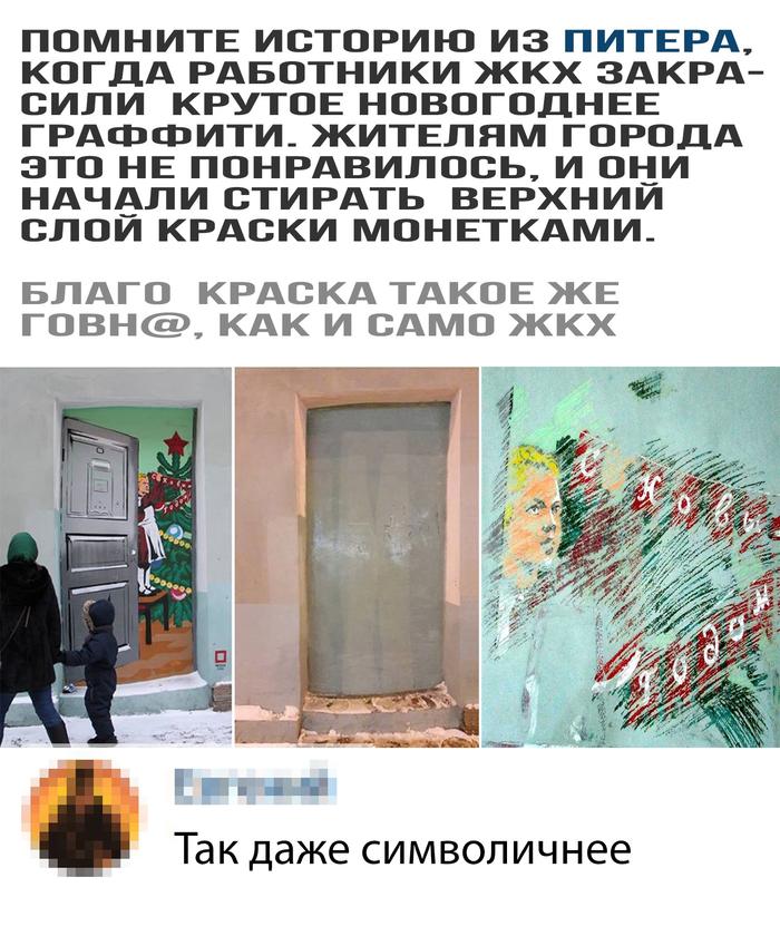 Стрит арт по русски.