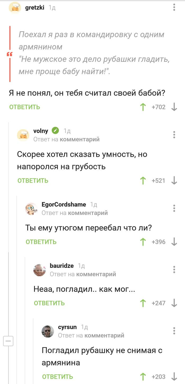 Погладил Скриншот, Комментарии на Пикабу, Армяне, Утюг