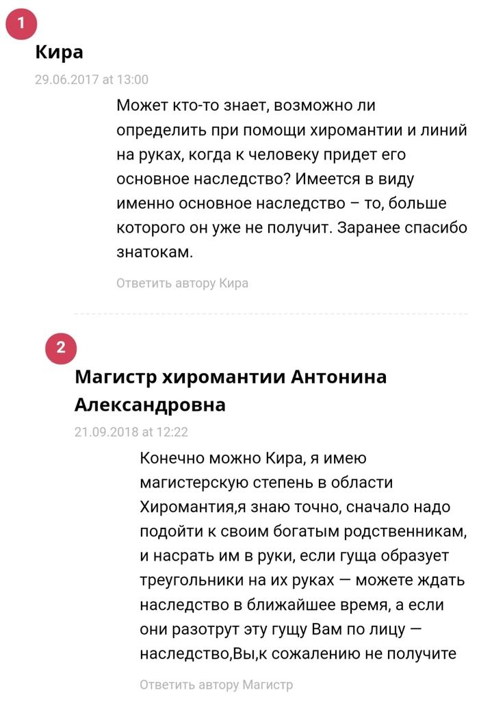 Немного хиромантии Исследователи форумов, Скриншот, Хиромантия, Совет, Форум, Длиннопост