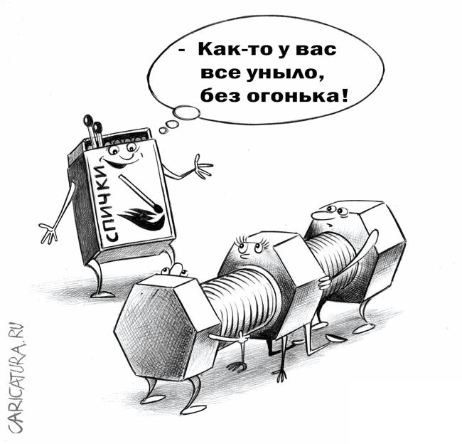 Подростки не поймут, при чём здесь огонёк Карикатура, Спички, Техника безопасности, Сергей Корсун