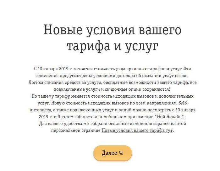 BeeLine, начинает доить абонентов с 10.01.2019 Билайн, Сотовые операторы, Жулики, Обман, Длиннопост
