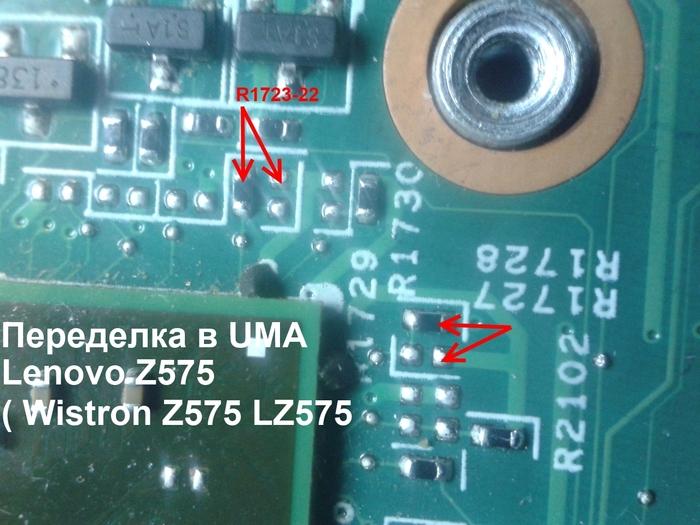 Lenovo Z575 Wistron Z575 LZ575 переделка в режим UMA Ремонт ноутбуков, Видеокарта, Помощь, Сообщество ремонтеров