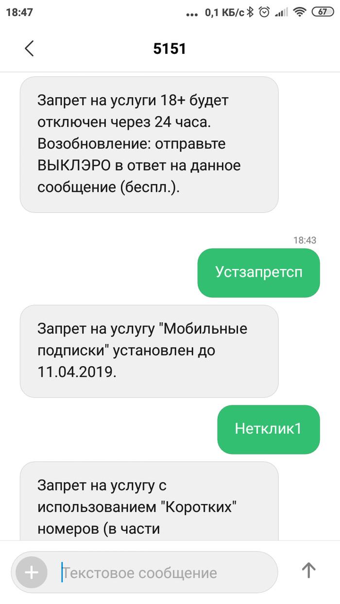 Запрет услуг МегаФон Мегафон, Навязывание услуг, Сотовые операторы, Лайфхак, Длиннопост