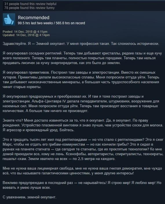 Я - Земной оккупант Отзывы Steam, Stellaris, Компьютерные игры