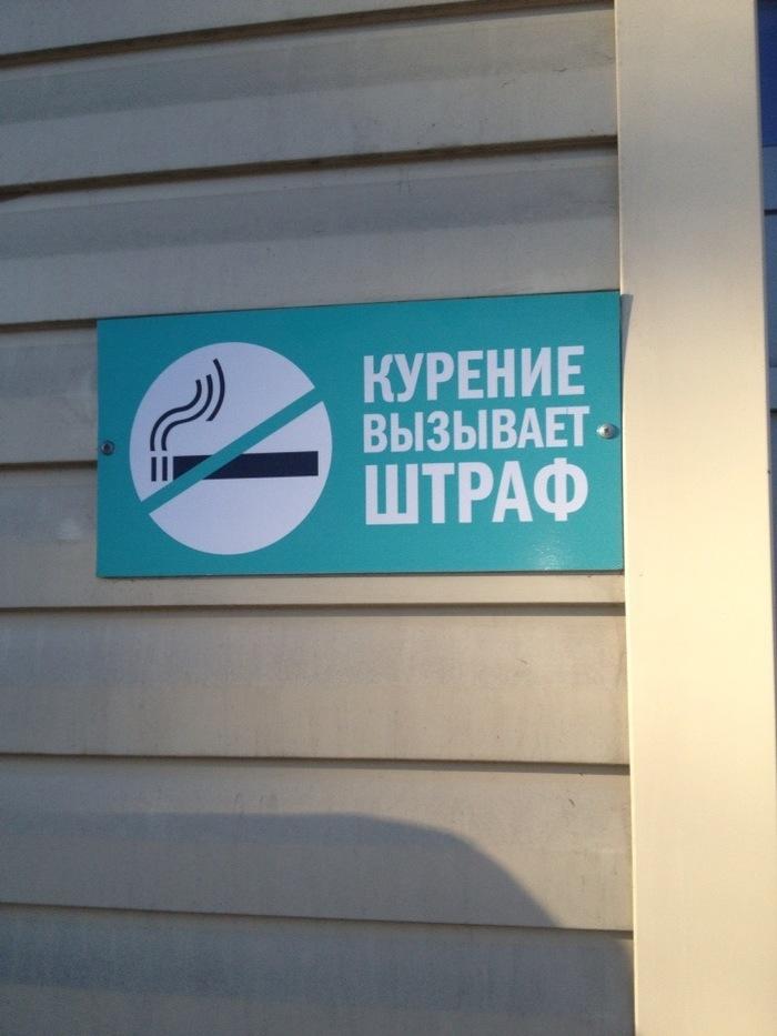 Когда начальство не курит